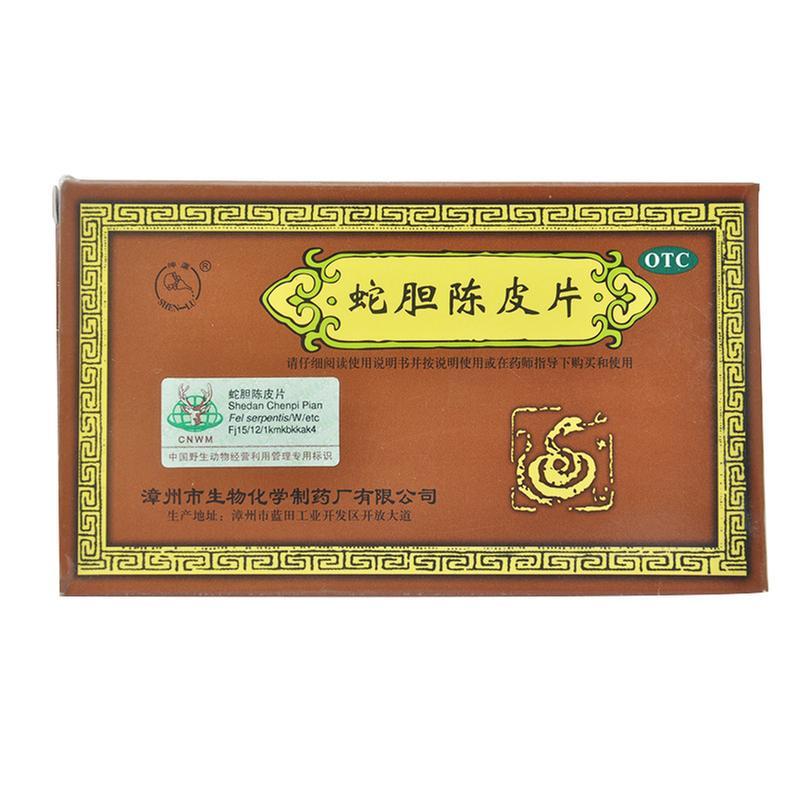 漳州生物 蛇胆陈皮片