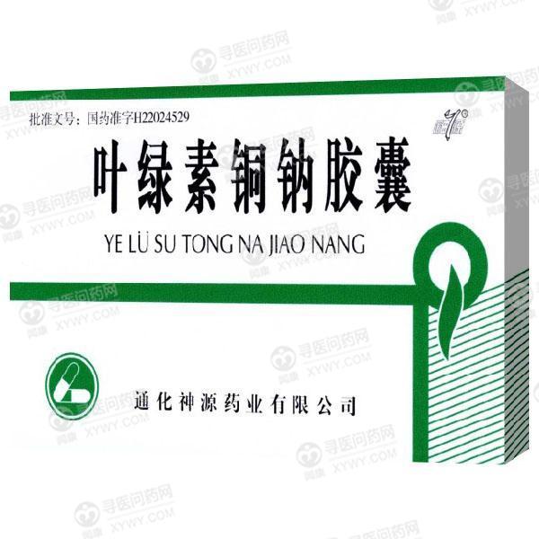 通化金马 叶绿素铜钠胶囊