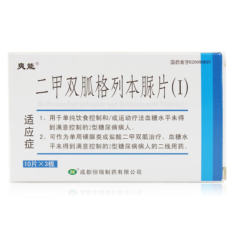 爽能 二甲双胍格列本脲片(Ⅰ)