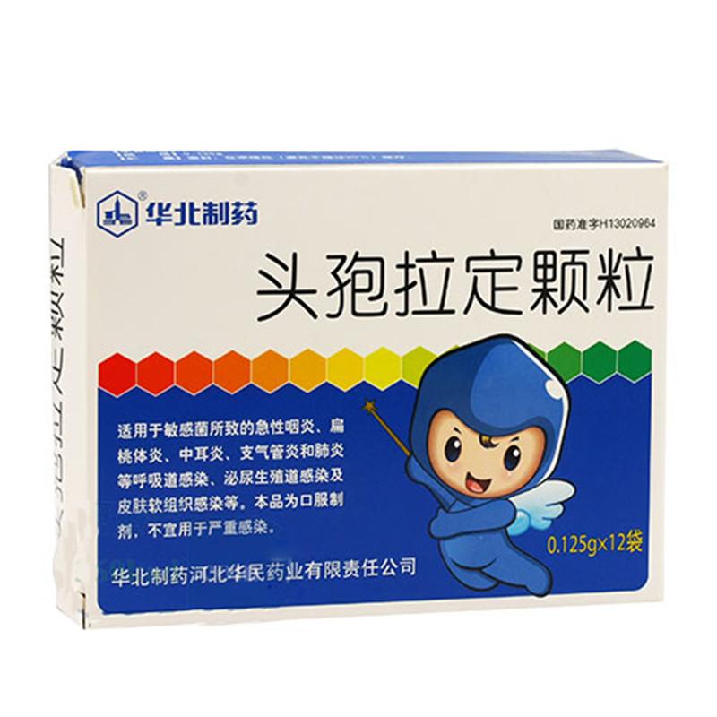 华北制药河北华民药业 头孢拉定颗粒