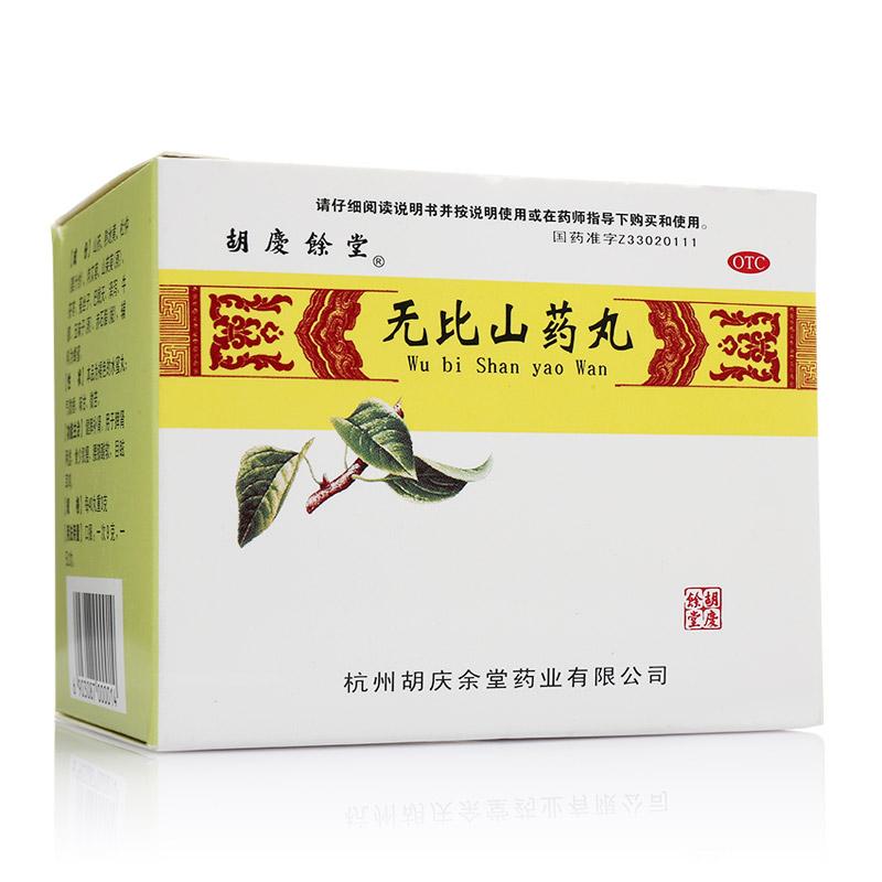 杭州胡庆余堂 无比山药丸
