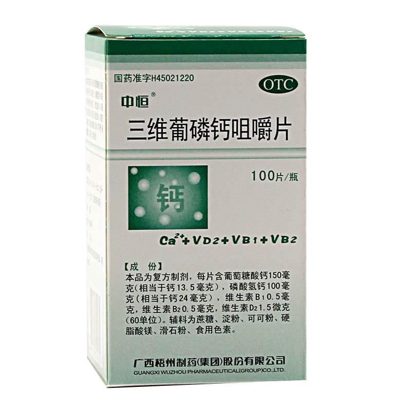 广西梧州 三维葡磷钙咀嚼片