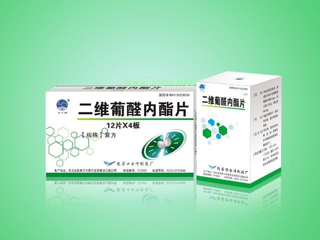 北京中新药业 二维葡醛内酯片
