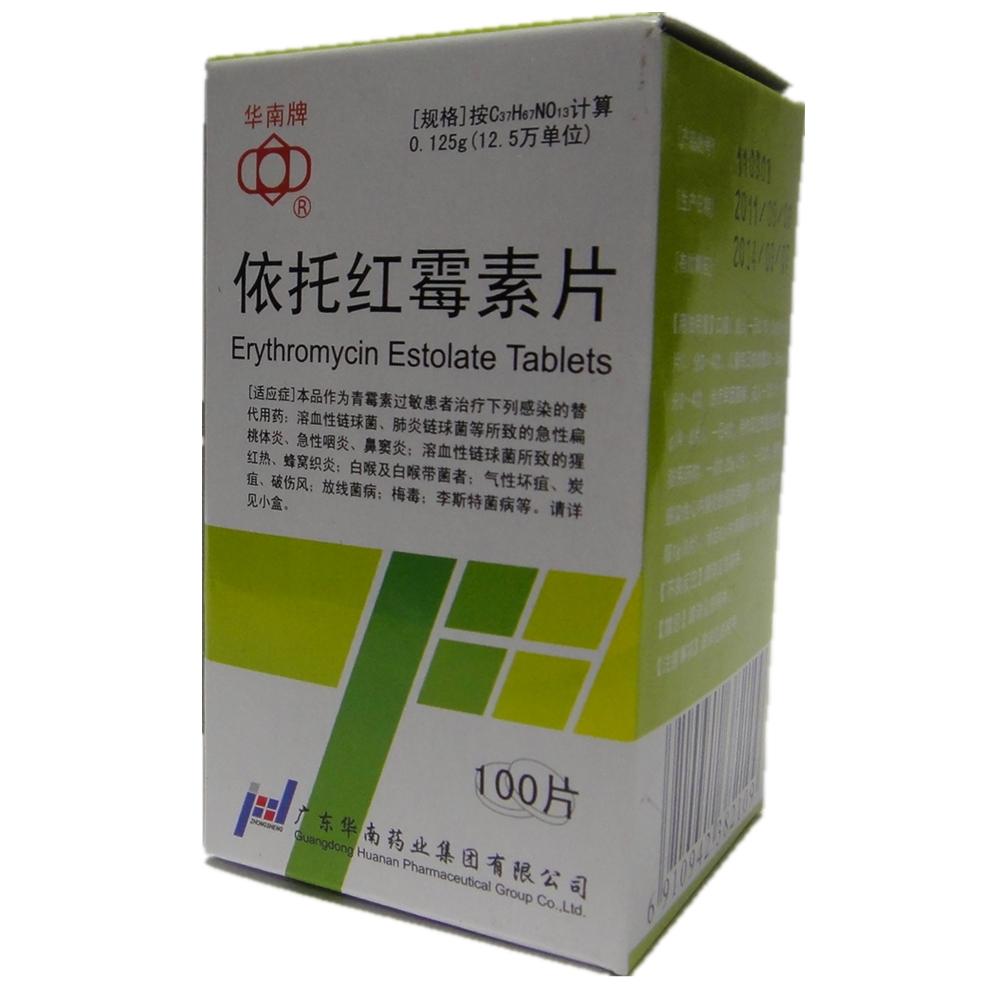 广东华南 依托红霉素片