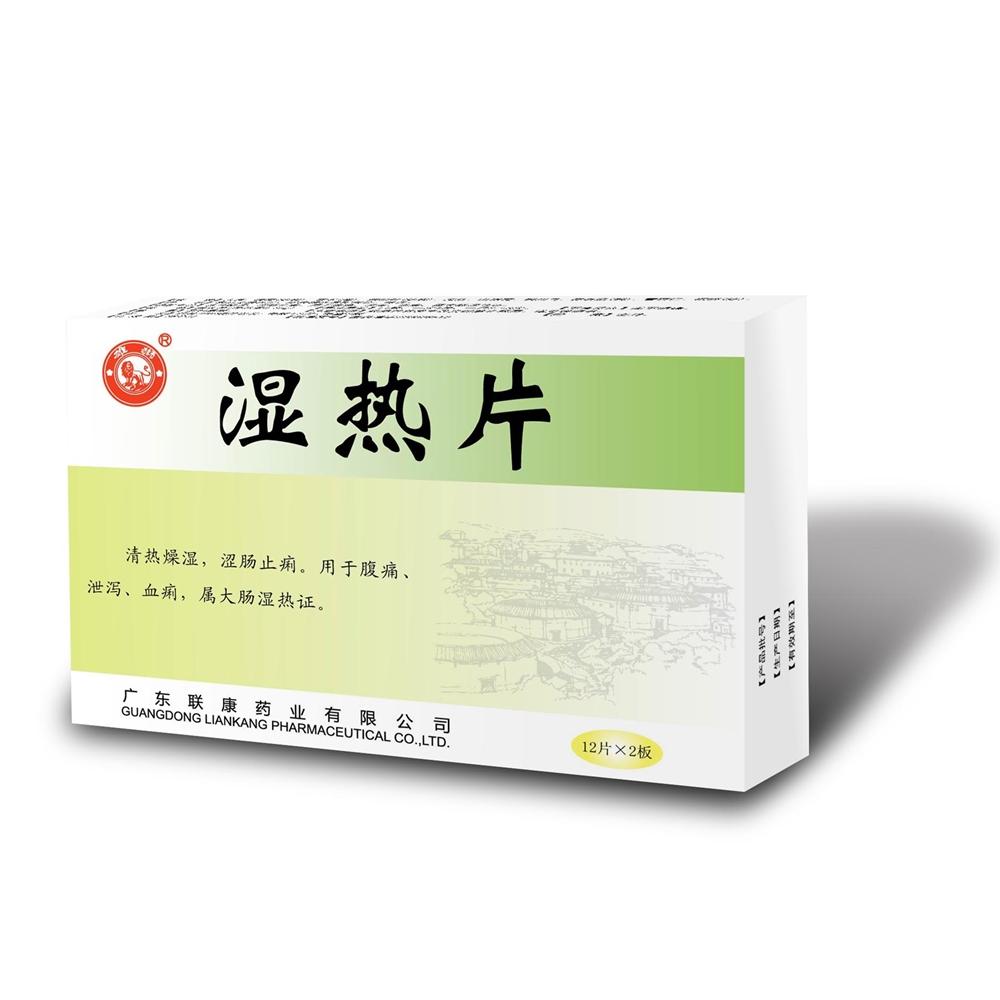 广东联康 湿热片