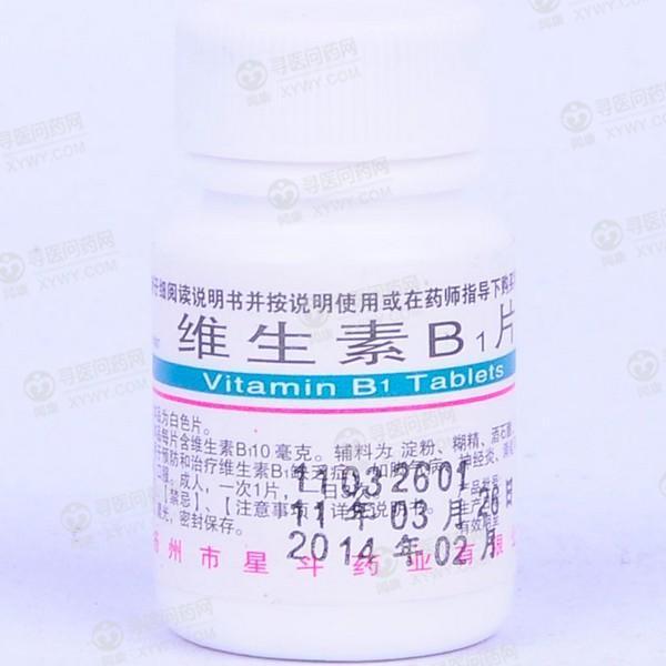 扬州艾迪制药 维生素B1片