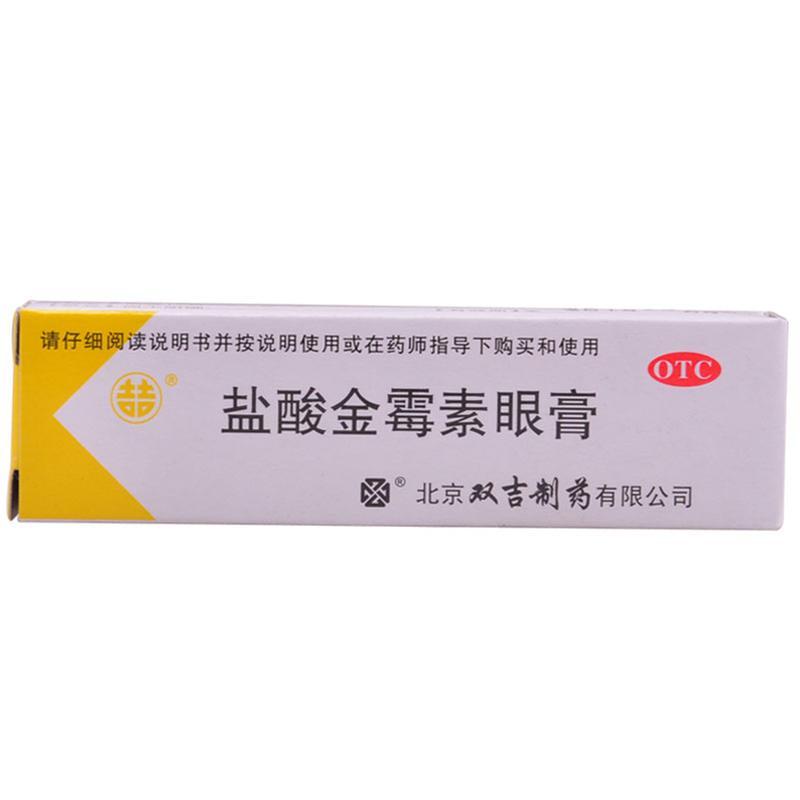 北京双吉 盐酸金霉素眼膏