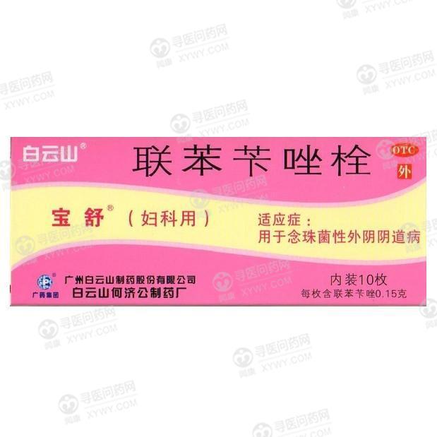 广州白云山医药集团白云山何济公制药厂 联苯苄唑栓