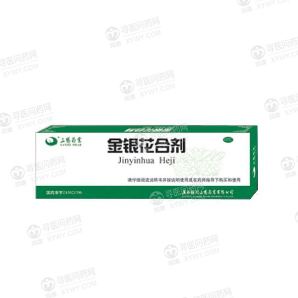 广西梧州三鹤药业 金银花合剂