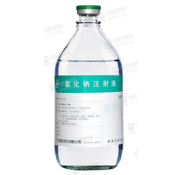 石家庄四药 氯化钠注射液