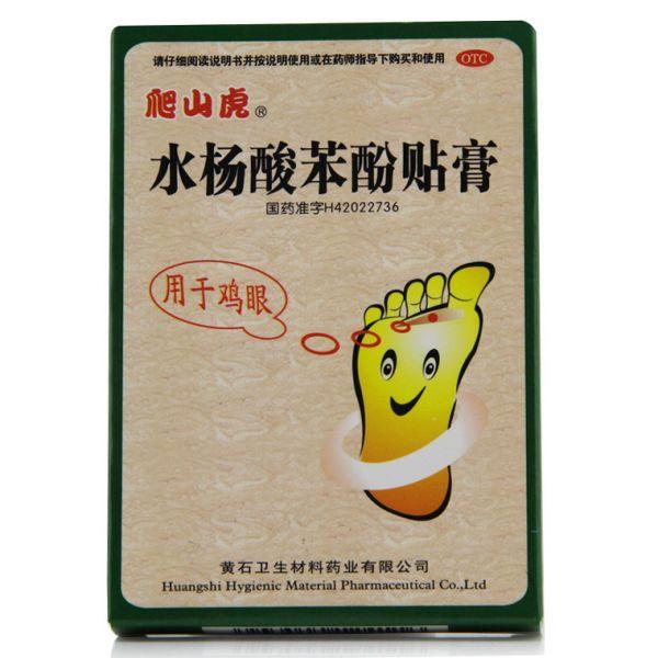 黄石卫生材料 水杨酸苯酚贴膏