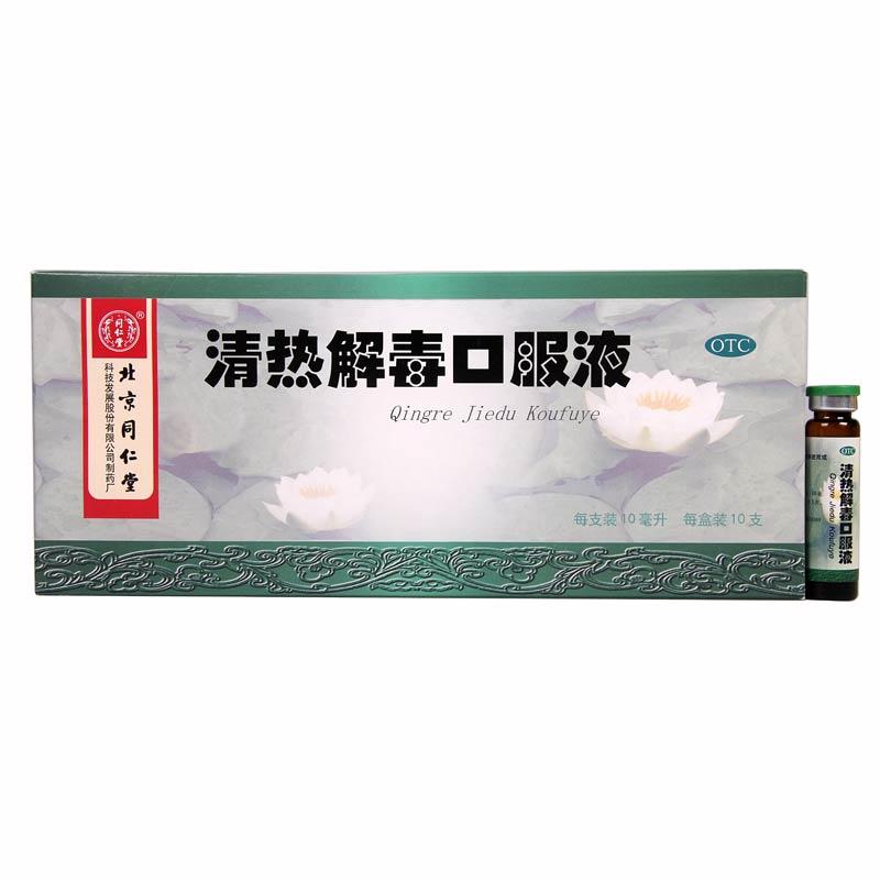 北京同仁堂 清热解毒口服液