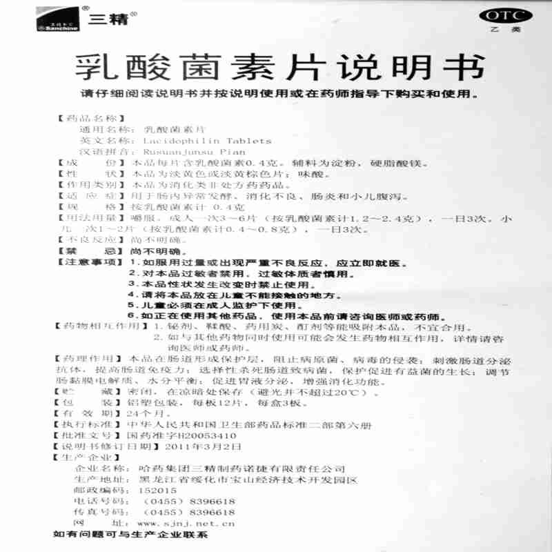 黑龙江诺捷制药 乳酸菌素片