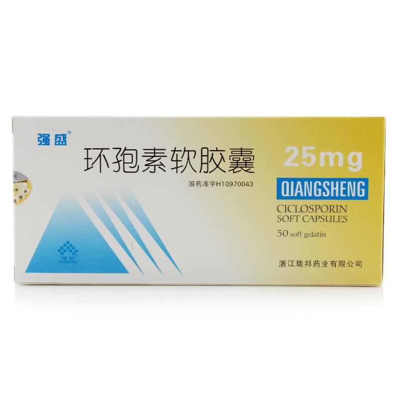 浙江瑞邦药业 环孢素软胶囊