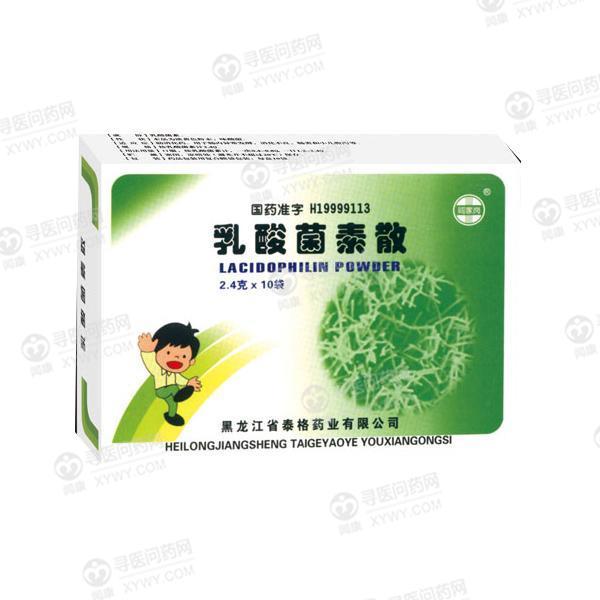 黑龙江泰格 乳酸菌素散