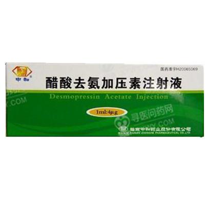 海南中和药业 醋酸去氨加压素注射液