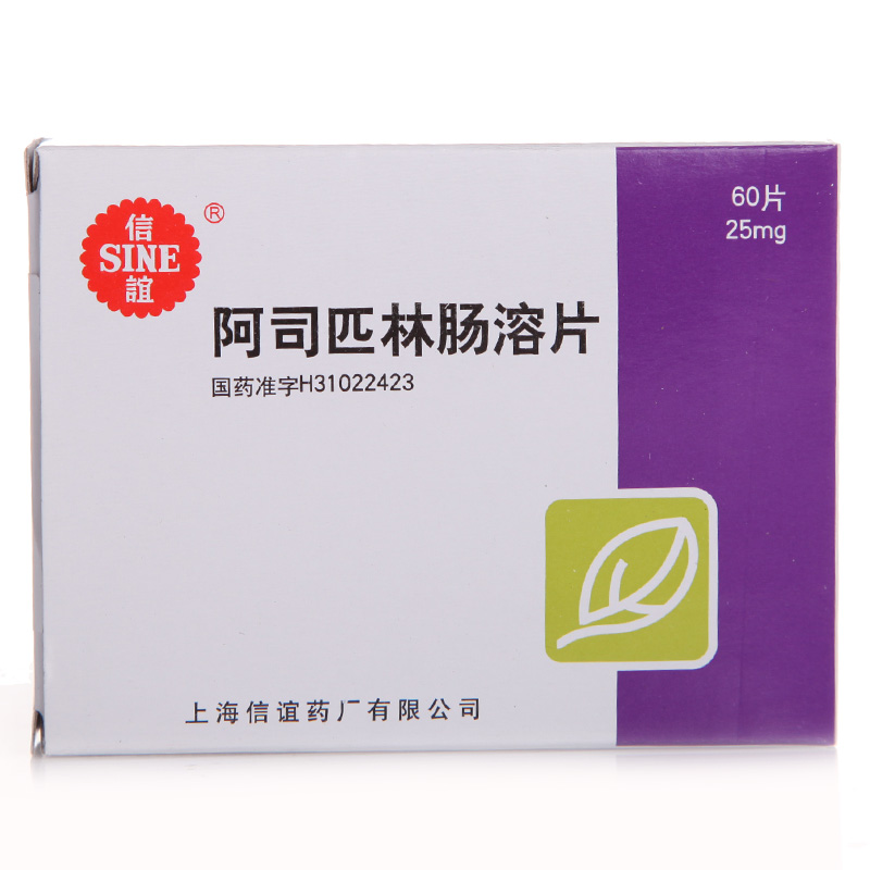 上海上药信谊药厂 阿司匹林肠溶片