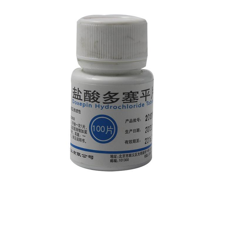 北京益民 盐酸多塞平片