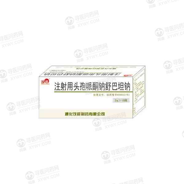通化茂祥 注射用头孢哌酮钠舒巴坦钠