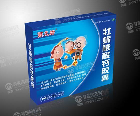 临汾宝珠 牡蛎碳酸钙胶囊