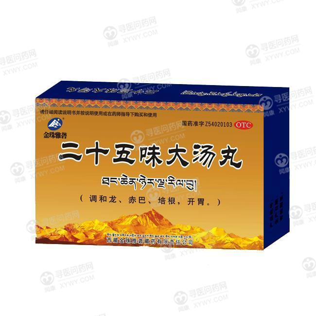 西藏金珠雅砻 二十五味大汤丸