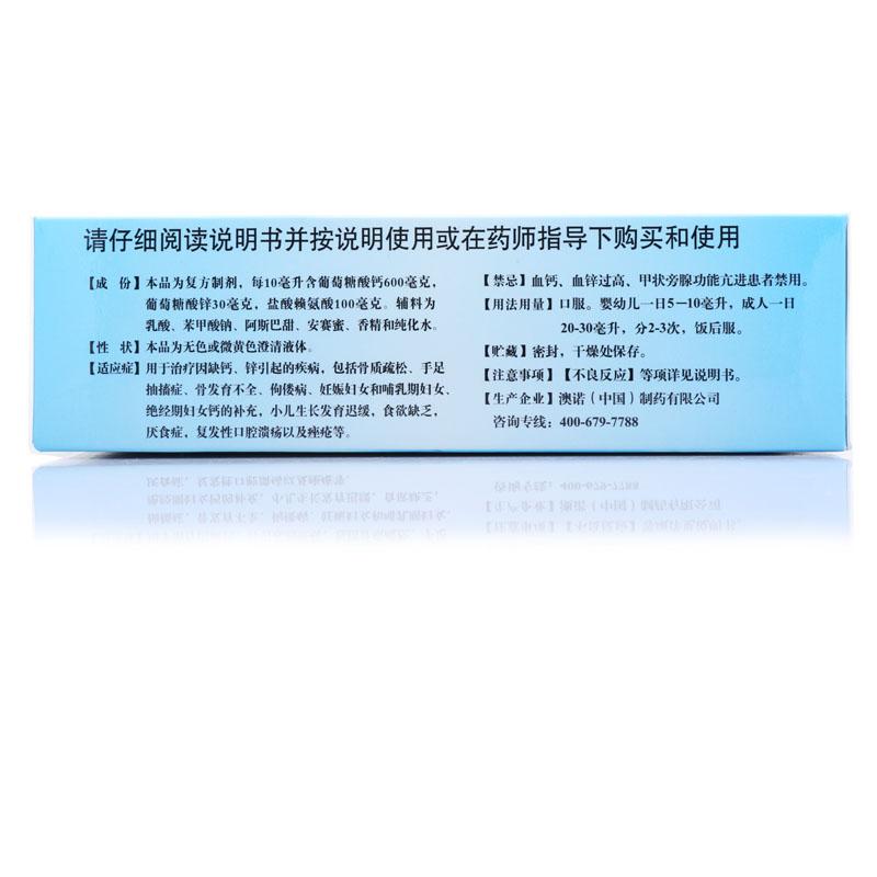 金辛金丐特 葡萄糖酸钙锌口服溶液