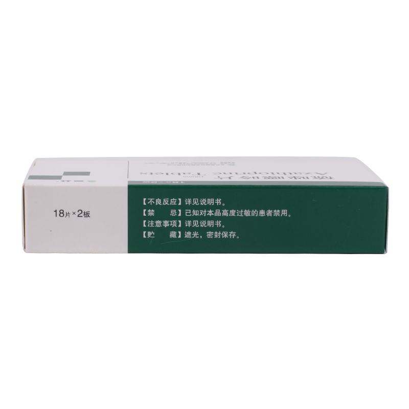 嘉林 硫唑嘌呤片