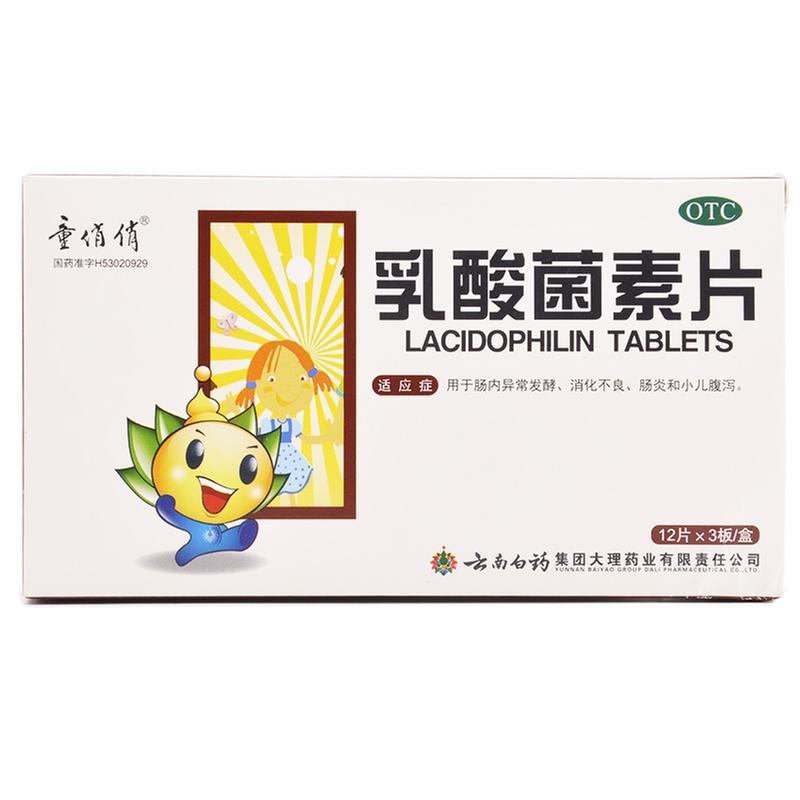 云南白药 乳酸菌素片