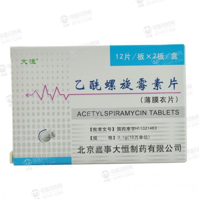 北京诚济制药 乙酰螺旋霉素片
