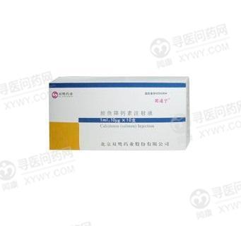 北京双鹭 鲑降钙素注射液