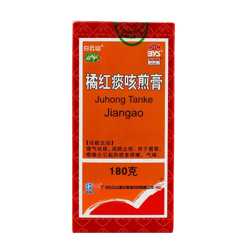 广州白云山和记黄埔中药 橘红痰咳煎膏