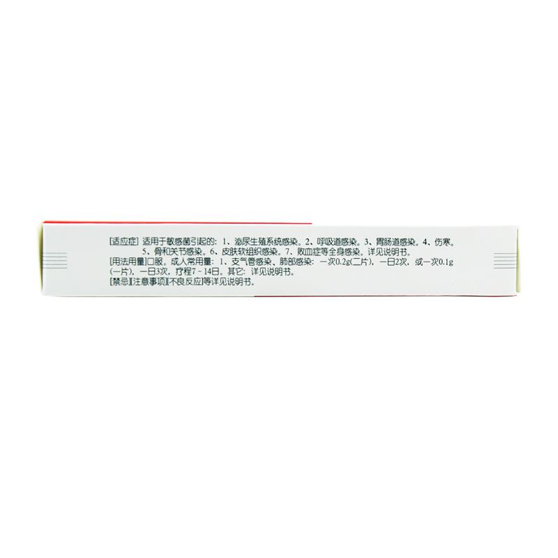 佳乐弗 乳酸左氧氟沙星片
