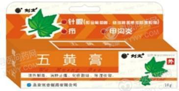 北京双吉 五黄膏