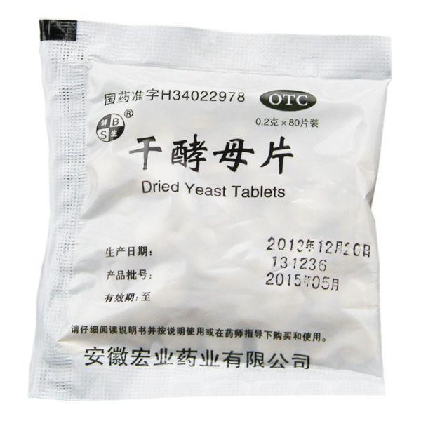 安徽宏业 干酵母片
