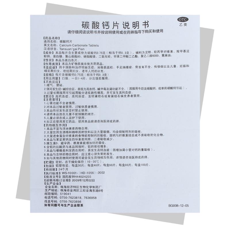 珠海同源药业 碳酸钙片