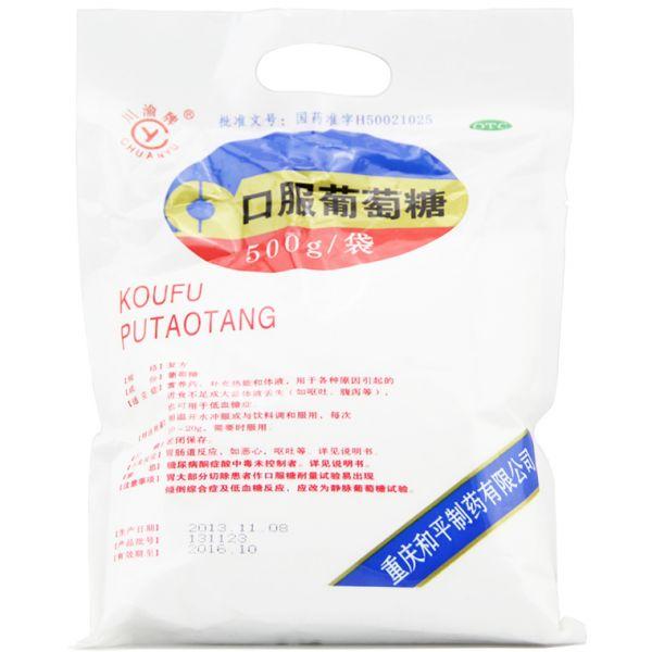 重庆和平 口服葡萄糖