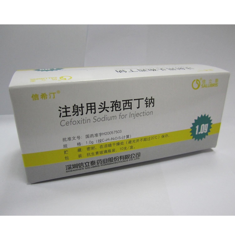 信系汀 注射用头孢西丁钠