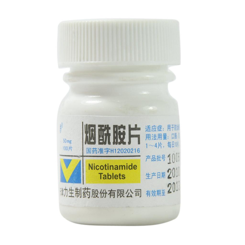 力生制药 烟酰胺片