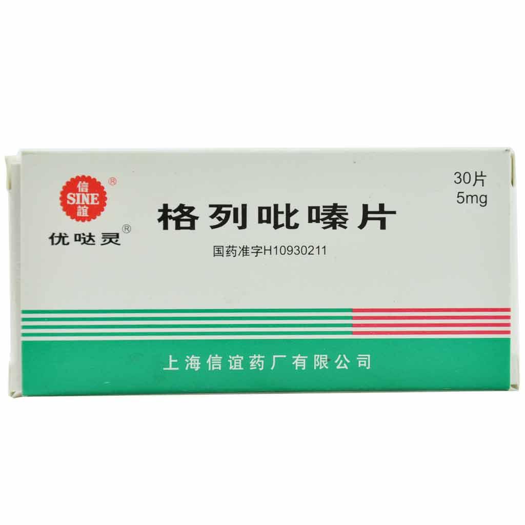 上海信谊 格列吡嗪片