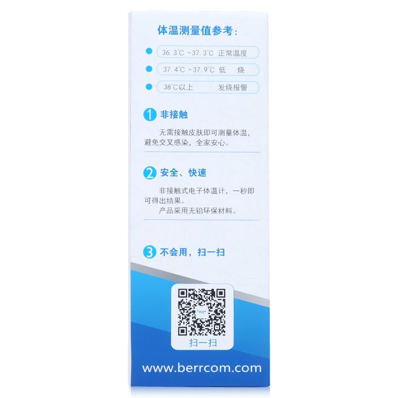 广州市金鑫宝电子 非接触式电子体温计