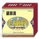 西藏光宇利民 十三味红花丸