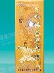 上海新亚 九制豨莶草药酒