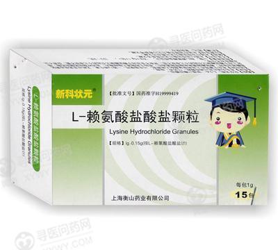 上海衡山 L-赖氨酸盐酸盐颗粒