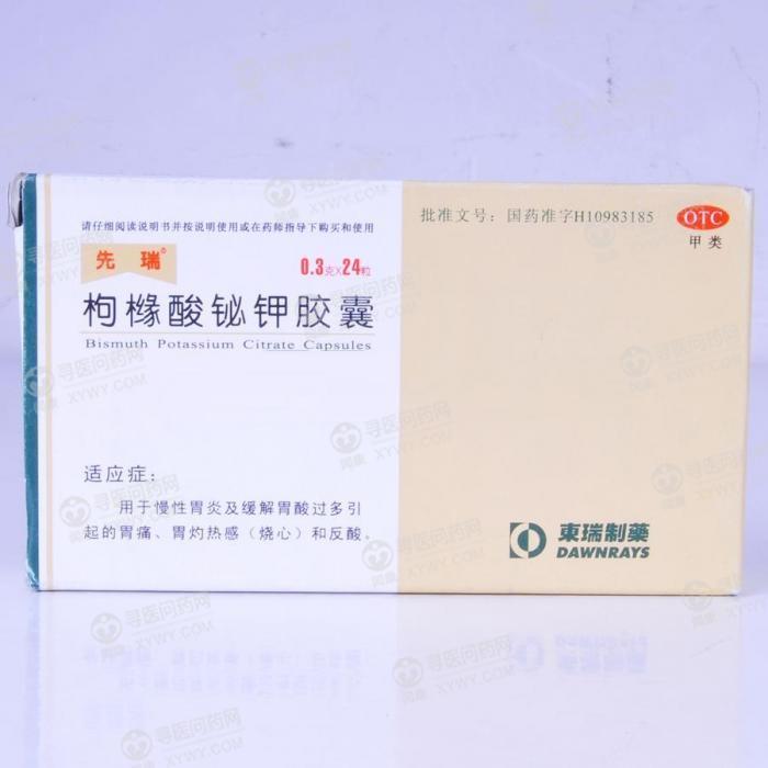 先瑞 枸橼酸铋钾胶囊