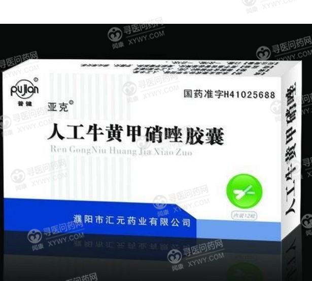 濮阳汇元 人工牛黄甲硝唑胶囊