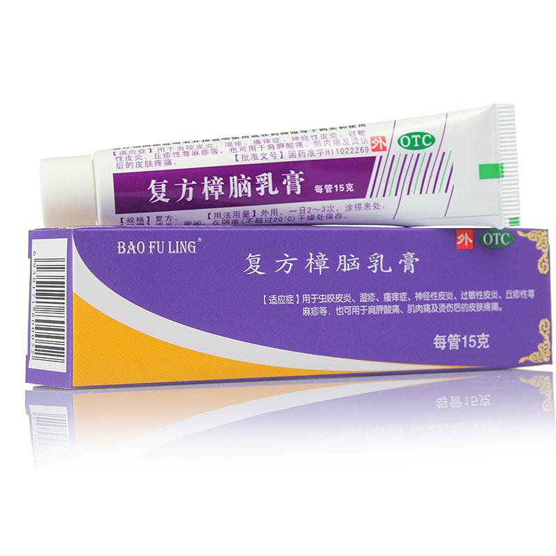 北京宝树堂 复方樟脑乳膏