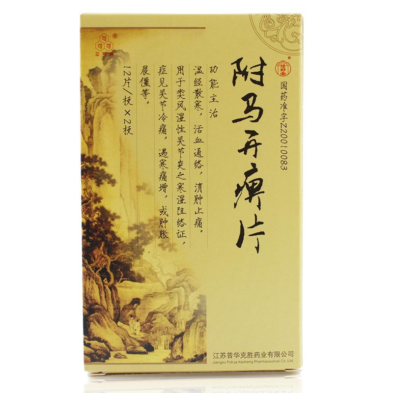 江苏普华克胜 附马开痹片
