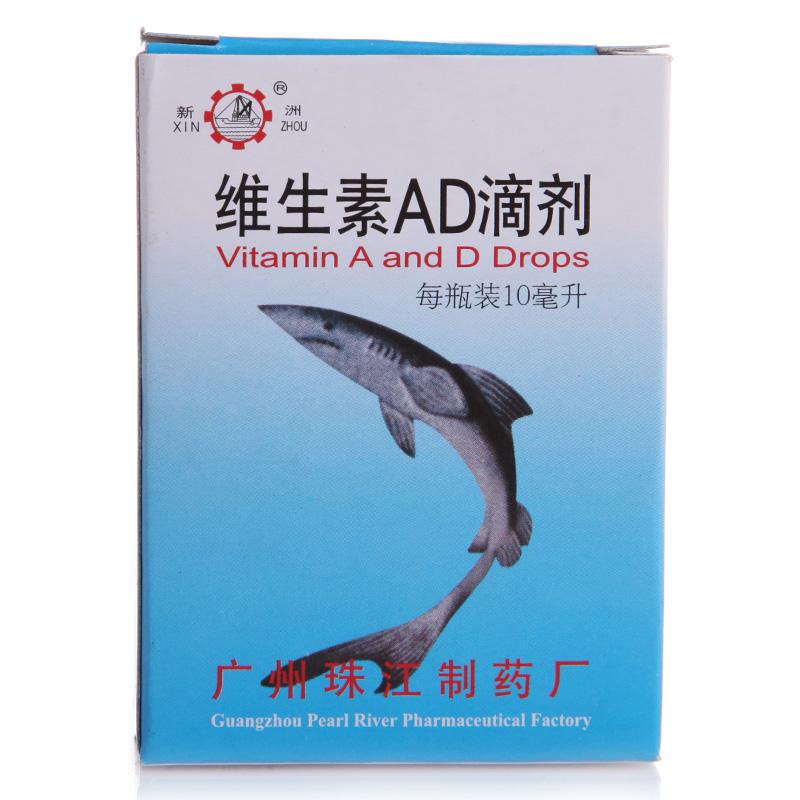 广州珠江制药 维生素AD滴剂