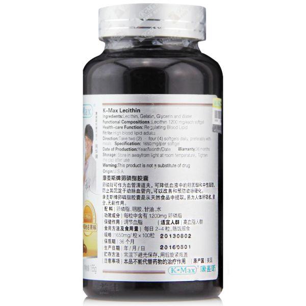 康麦斯牌卵磷脂胶囊(原名:康麦思牌卵磷脂胶囊)