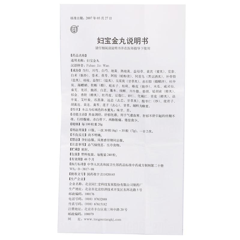 北京同仁堂 妇宝金丸